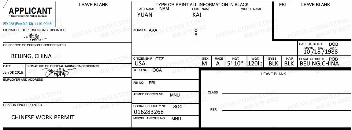 美国无犯罪记录证明指纹卡填写样本